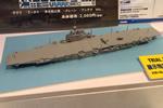 1/700 Illustrious-Class Aircraft Carrier