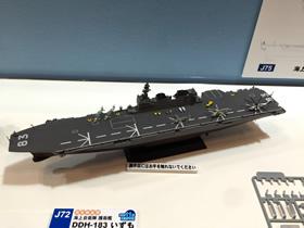 1/700 JMSDF DDH-183 Izumo