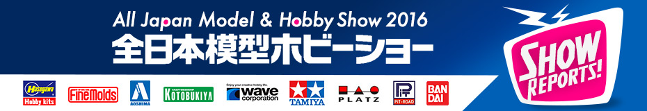 全日本模型ホビーショー